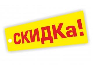 БОЛЬШАЯ УЦЕНКА!!!