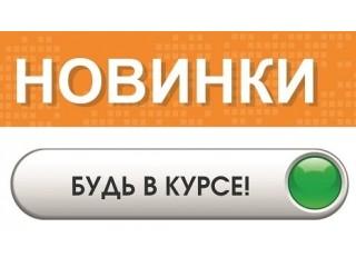 Обновление осеннего ассортимента!!!