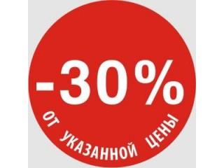 Скидки 20% - 30%.