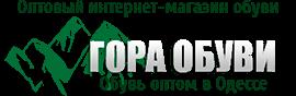 Гора обуви - обувь оптом в Одессе